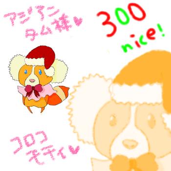 アジアンタム様 300nice!.PNG
