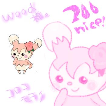wood様 200nice!.png
